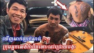 ក្រុមអ្នកលេងកាំបិតហោះប្រចាំត្រើយខាងកើតនៃសង្កាត់ជ្រោយ, Khmer tvfb news