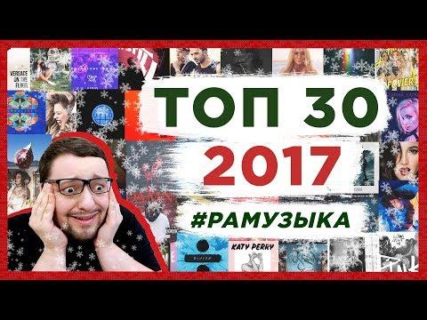 ТОП 30 ЛУЧШИХ ПЕСЕН / ХИТОВ 2017 | РАМУЗЫКА