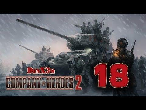 Company of Heroes 2 #18 (Цитадель)