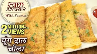 मूंग दाल चीला - Moong Dal Chilla Recipe In Hindi - Moong Dal Ka Cheela - Healthy Snack - Seema