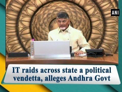 IT raids across state a political vendetta, alleges Andhra Govt - #Andhra Pradesh News