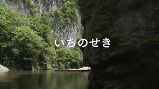 いちのせき 【岩手県一関市の観光協会動画】