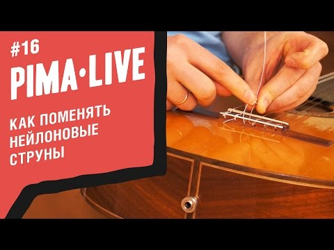 Замена струн на классической Гитаре - советы от Профи