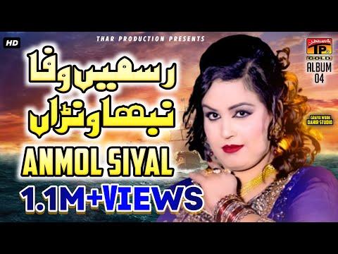 Rasam Wafa Nibhanwaran | Anmol Sayal | Saha Jiya Sohnra Dhola | Album 4 | Songs