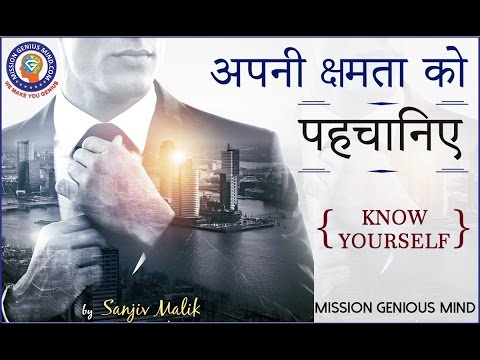 Spirituality Hindi 01 | Know Yourself अपनी क्षमता को जानो - Hindi Motivation - Sanjiv Malik video