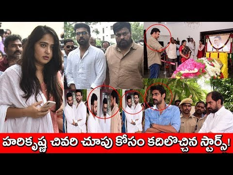 Tollywood Celebrities Pay Homage to Nandamuri Harikrishna | NTR | Kalyan Ram | Chiranjeevi|Venkatesh