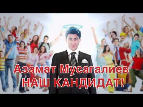«Сборная ВГСПУ и Азамат Мусагалиев» - видео на конкурс.