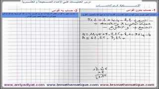 الأسبقية في الحساب - درس العمليات على الأعداد الصحيحة و العشرية