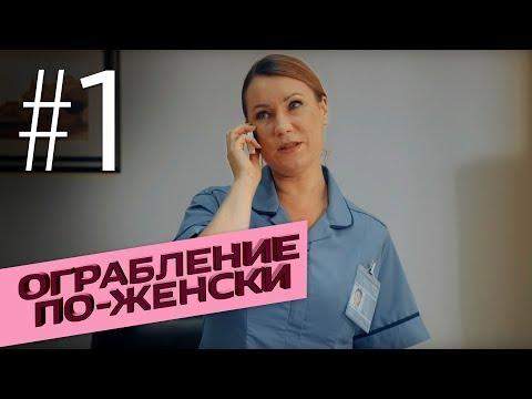 ОГРАБЛЕНИЕ ПО-ЖЕНСКИ. Серия 1 ≡ THE ROBBERS WORE LIPSTICK. Episode 1 (Eng Sub)