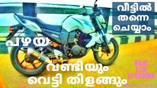 #EasyMotorbikeWashing@Home #ServiceCentreQuality #SaveMoney #100%Satisfaction #MalayalamVlogs #Bike