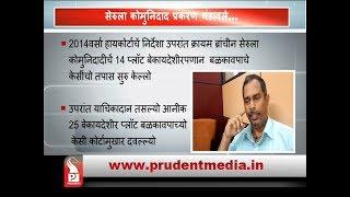 ROHAN KHAUNTE TO EXPLAIN SERULA COMMUNIDADE ISSUE _Prudent Media Goa