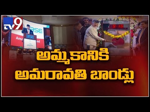Chandrababu Naidu speech @ Listing of Amaravati Bonds ceremony - TV9