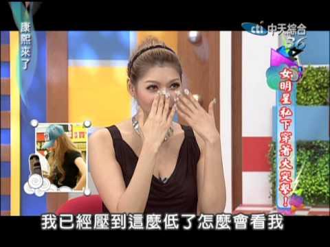 2012.11.13康熙來了完整版 女明星私下穿著大突擊!