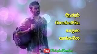 💕 Tamil WhatsApp status 🎶| song Kaathal Yen Kaathal WhatsApp status | love status