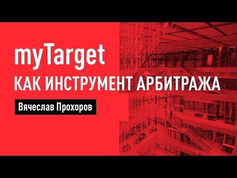 myTarget как инструмент арбитража. Вячеслав Прохоров