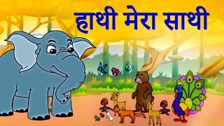 Haathi Mera Saathi (हाथी मेरा साथी)| Elephant My Friend | Jingle Toons Stories