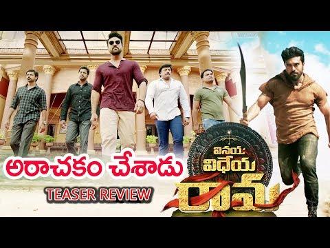Vinaya Vidheya Rama Teaser Review - Ram Charan, Kiara Advani | Boyapati Sreenu | VVR Teaser 2018