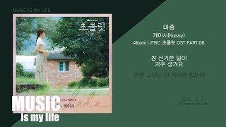 Download 케이시 (Kassy) - 마중 (JTBC 초콜릿 OST PART.06) / 가사 Mp3/Mp4