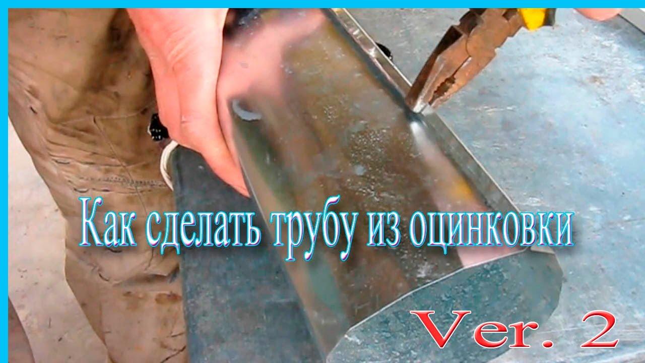 Как делать трубу из оцинковки своими руками 40