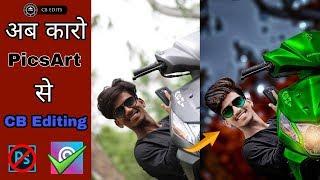 PicsArt New CB Editing Trick | PicsArt CB Editing Tutorial | Best CB Editing Tutorial