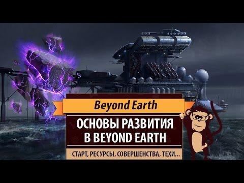 Основы развития в Beyond Earth: начало, выбор старта, совершенства, ресурсы, технологии и т.д.