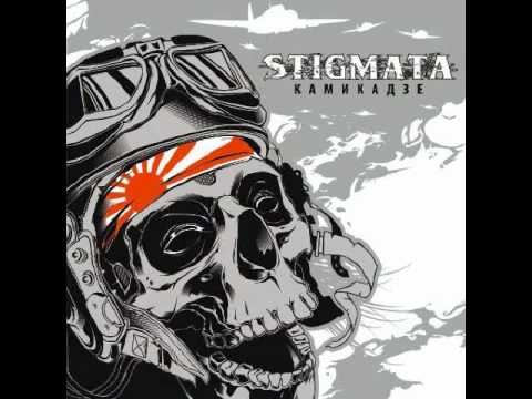 Stigmata - Камикадзе