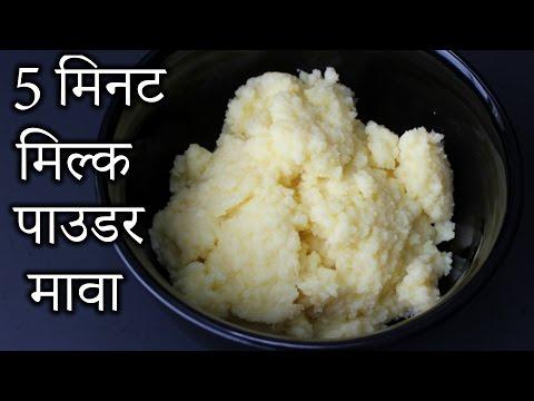 Milk Powder Mawa in HINDI | Instant Milk Powder Khoya Recipe | How to Make Milk Powder Mawa in Hindi