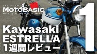 エストレヤ (カワサキ/2017) バイク1週間インプレ・レビュー Vol.1 Kawasaki ESTRELLA (2017) BIKE 1WEEK TEST RIDE