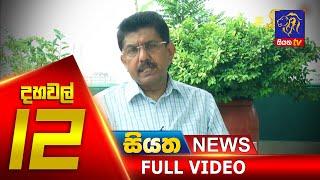 Siyatha News 12.00 PM | 18 - 05 - 2020