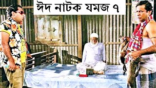 ঈদের বিশেষ নাটক জমজ ৭ এবার কক্সবাজারে | Mosharraf karim Prova Bangla Eid Natok Jomoj 7 Latest News