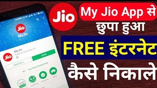 Jio new offer |jio 15 August offer|jio mansoon offer