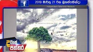 Dawase Paththara - (2019-03-21)