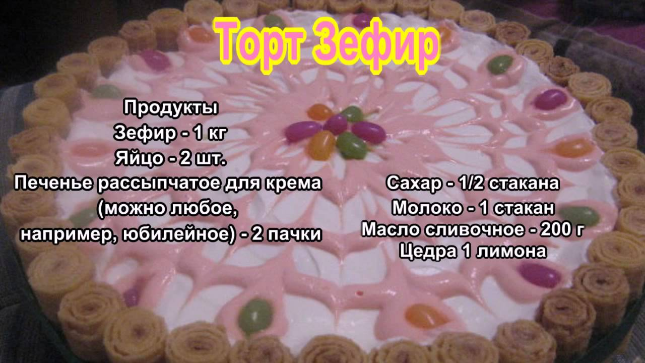 Торт из зефира рецепт пошагово без выпечки