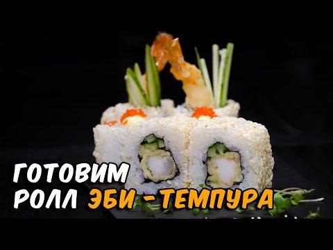 Ролл Эби-темпура   Суши рецепт   Ebi Tempura sushi