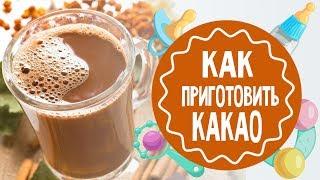 Как приготовить какао. Лучший рецепт