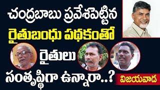 రైతుబంధు పథకంతో ఏపీ రైతులు సంతృప్తిగా ఉన్నారా.? | Vijayawada Public Talk about Rythubandhu