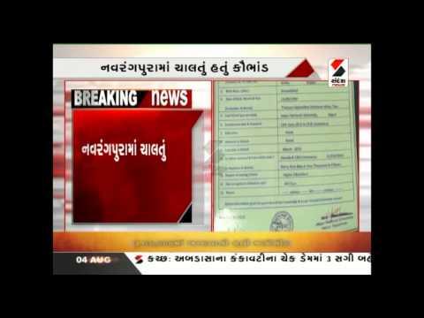 Duplicate Marksheet Scam in Ahmedabad || Sandesh News