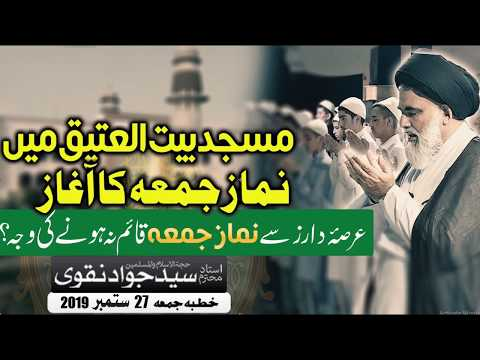 Masjid-e-Bait ul Ateeq mai Namaz e Juma ka Aghaaz || Ustad e Mohtaram Syed Jawad Naqvi