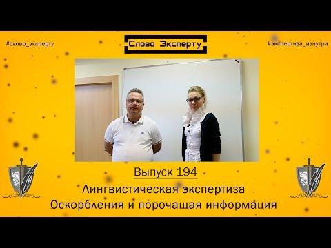 Немагия и Тиньков // Лингвистическая экспертиза по уголовному делу