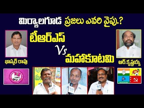 మిర్యాలగూడ ప్రజలు ఏ పార్టీ వైపు ఉన్నారు.? Public Talk @Miryalaguda After Nomination 2018 Politics
