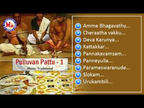 Pulluvan Pattu 1 | Malayalam Devotional Album | Audio Jukebox video