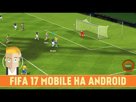 FIFA 17 MOBILE FOOTBALL НА ANDROID