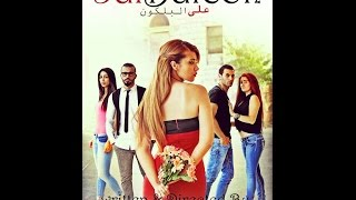 3al balcon ( Lebanese short movie )