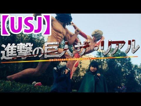 【USJ】巨人デカすぎぃ!!進撃の巨人・ザ・リアルをテンション上げて楽しんでくる!!! リアルアンパンマン 動画
