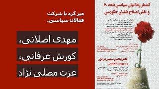کشتار زندانیان سیاسی در ایران و ضرورت دادخواهی