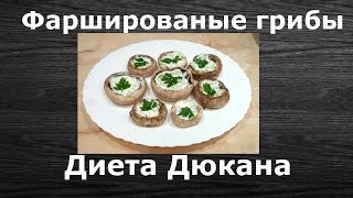 Фаршированные грибы. Простой диетический рецепт
