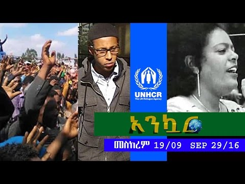 Ethiopia - Ankuar : አንኳር - Ethiopian Daily News Digest September 29, 2016