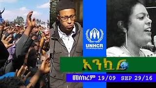 Ethiopia - Ankuar - Ethiopian Daily News Digest | September 29, 2016