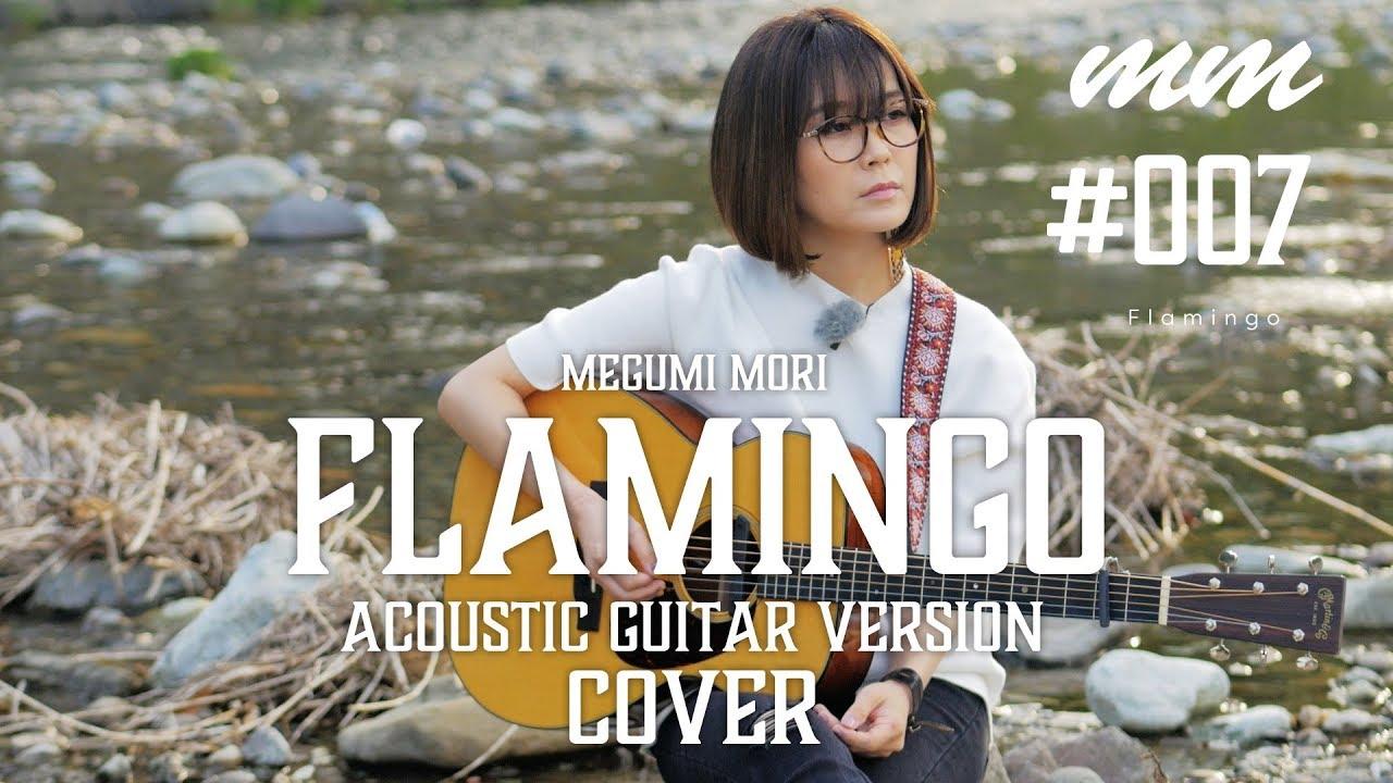 """森恵 - 米津玄師カバー""""Flamingo""""のギター弾き語り映像を公開 thm Music info Clip"""