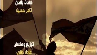 Tamer Hussien - Salam Ya Balady | تامر حسين - سلام يا بلدي
